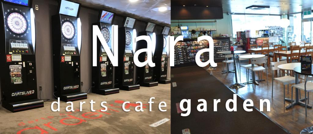 ダーツカフェガーデン 奈良店